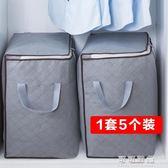 棉被收納袋衣服整理家用搬家打包放被袋防水防潮超大裝被子的袋子 可可鞋櫃