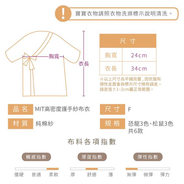 紗布衣三件組 台灣製DODOE紗布衣 和尚服 護手款紗布衣 新生兒服 嬰兒服 寶寶內衣【A70049】