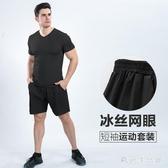 男士運動套裝網眼短袖T恤短褲跑步速干寬鬆夏季訓練服 LC1347 【歐爸生活館】