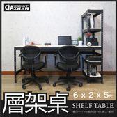 書桌 電腦桌 雙向層架桌 黑色(180x60x150cm) 大桌面 辦公桌 工作桌 免螺絲角鋼【空間特工】STB6205