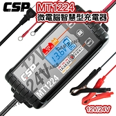 【愛車族】CSP MT-1224 多功能脈衝式智能充電器(DYNAVOLT)充電/維護/脈衝/檢測/ 6V/12V用