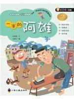 二手書博民逛書店 《一半的阿雄》 R2Y ISBN:9865941414│徐瑞蓮