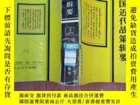 二手書博民逛書店中國近代戰策輯要罕見上Y265189 : 張曉生 主編 軍事科學