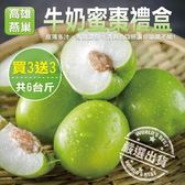 【果之蔬-買1送1】燕巢區牛奶蜜棗 共2箱(3台斤±10%含箱重/箱)