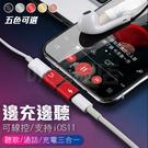 [99免運]iPhone 轉接頭 充電聽歌 二合一 Lightning 轉接線 耳機轉接頭 支援通話 5色可選