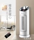 暖風機 美菱取暖器暖風機立式浴室家用節能省電電暖氣爐小型熱風速熱暖器 聖誕節