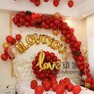 氣球 網紅婚房布置套裝新房氣球裝飾創意浪漫臥室男女方結婚禮用品大全
