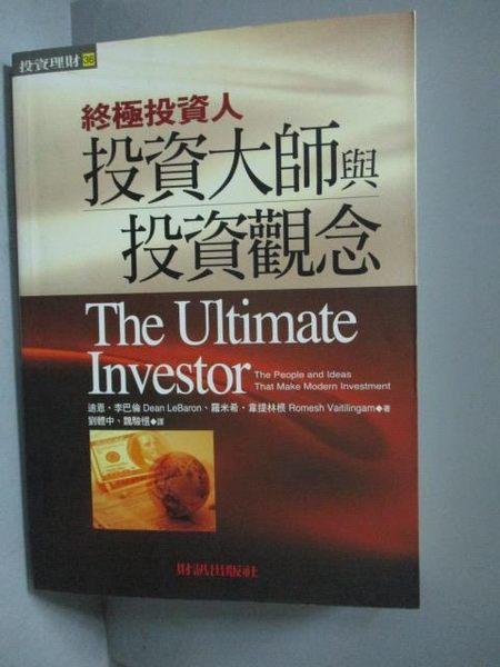 【書寶二手書T6/投資_OHR】投資大師與投資觀念_迪恩‧李巴倫,羅米希,韋提林根/著