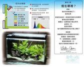台中水族FISH PARK LED 鋁燈框魚缸U 280 28 16 高23cm 魚師傅沉