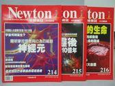 【書寶二手書T9/雜誌期刊_XAM】牛頓_214~216期間_共3本合售_神經元等
