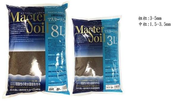 {台中水族}日本MASTER SOIL  活性底床(黑土) 黑色 / 粗粒 8L 特價 養蝦種水草都OK