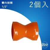"""雙向接頭 1/2"""" 84011 冷卻液噴水管 噴油管 蛇管 萬向風管 吹氣管 塑膠 軟管"""
