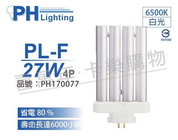 PHILIPS飛利浦 PL-F 27W 865 6500K 晝白光 4P 手掌型 緊密型燈管_PH170077