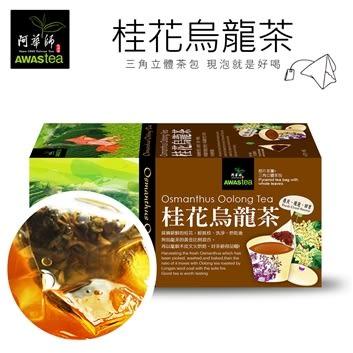 阿華師 茶葉茶包 桂花烏龍茶 纖烘焙清爽綠茶 黃金超油切冷泡綠茶 【美日多多】