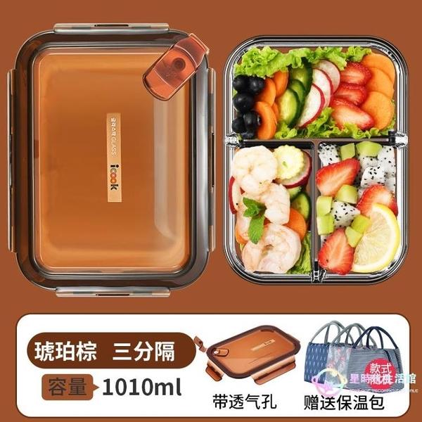 便當盒 微波爐加熱飯盒上班族大容量保鮮盒分隔型玻璃飯盒餐盒帶蓋