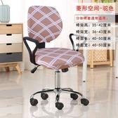 新品-椅套分體轉椅套彈力椅套電腦椅套簡約凳子套罩家用椅子套罩通用椅背套 【免運】
