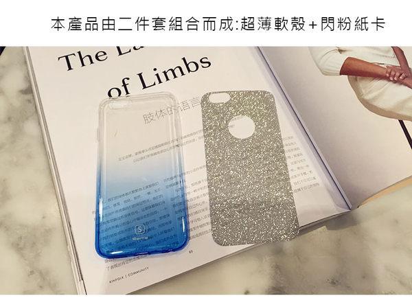 漸層閃粉 軟套SAMSUNG GALAXY Note5 Note4 Note3手機套 手機殼 手機保護套