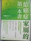 【書寶二手書T6/醫療_ICP】給癌症家屬的第一本書_埴輪君子