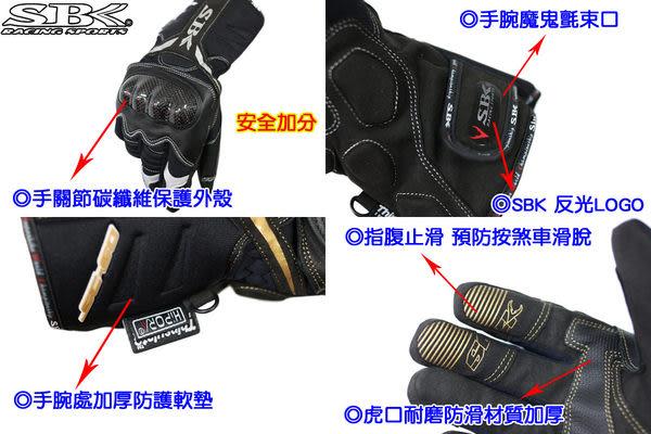 SBK防水防摔手套,SC-50,SC50,黑金
