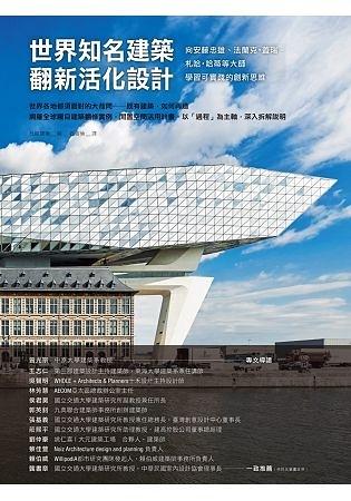 世界知名建築翻新活化設計:向安藤忠雄、法蘭克.蓋瑞、札哈.哈蒂等大師學習可實踐的