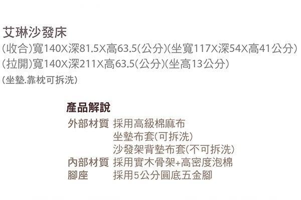 【森可家居】艾琳沙發床 7CM223-1 美式 復古 休閒風