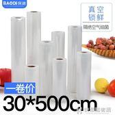 真空袋30X500CM捲袋網紋路真空包裝袋食品袋食物壓縮袋紋路 快意購物網