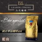 【力代】長谷川 綜合藍山咖啡--1磅/袋...