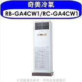 《全省含標準安裝》奇美【RB-GA4CW1/RC-GA4CW1】定頻落地箱型分離式冷氣23坪
