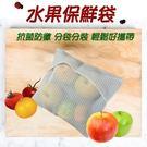 3入MIT水果長效重複使用保鮮袋-保鮮期加倍30X35cm【Original Life】