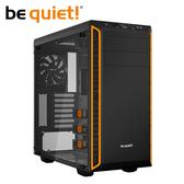 be quiet! Pure Base 600 Window Orange ATX/M-ATX/Mini-ITX (橘黑透側) 機殼