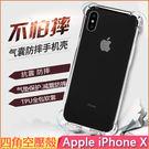 四角空壓殼 Apple iPhone X...