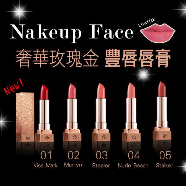 韓國 Nakeup Face 奢華玫瑰金豐唇唇膏 3.8g 多款供選 ☆巴黎草莓☆