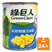 綠巨人天然特甜玉米粒(小罐)198g(7oz)(24入)/箱【康鄰超市】