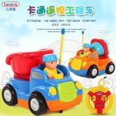 貝恩施嬰兒童遙控汽車無線電動工程車卡通玩具車音樂益智寶寶禮物 可可鞋櫃