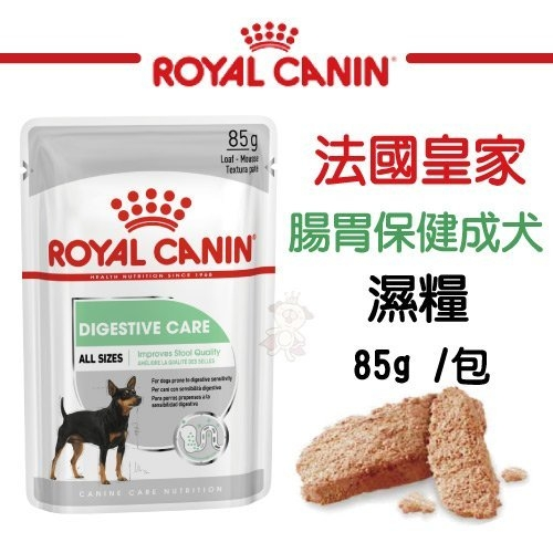 *KING WANG*法國皇家《腸胃保健成犬濕糧DGW》85g/包 狗糧/狗餐包 可當主食/可拌飼料