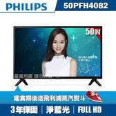 ★送飛利浦蒸汽熨斗★PHILIPS飛利浦 50吋FHD LED液晶顯示器+視訊盒50PFH4082
