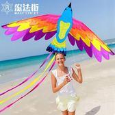 鳳凰風箏 七彩鳳凰風箏 成人兒童大型風箏 風箏線輪 魔法街