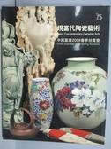 【書寶二手書T3/收藏_PLF】中國嘉德2008春季拍賣會_現當代陶瓷藝術_2008/4/27