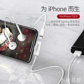 轉換器二合一手機充電聽歌轉換頭吃雞數據線6s分線器 js9087『小美日記』