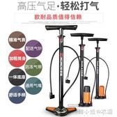 自行車打氣筒高壓通用籃球汽車電動車球類充氣電瓶車家用便攜氣筒YXS 韓小姐的衣櫥