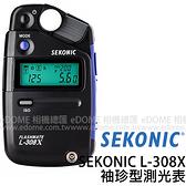 SEKONIC L-308X Flashmate 袖珍型測光表 (24期0利率 華曜/正成公司貨) 適用電影 攝影 拍照 測光 L-308S改款