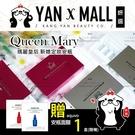 贈-安瓶面膜1盒|Queen Mary 瑪麗皇后 新娘定妝安瓶【妍選】