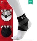 護踝男女運動扭傷固定康復恢復籃球裝備腳踝裸保護套腳腕關節護具 設計師生活