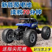 超大合金遙控汽車越野車四驅高速大腳攀爬賽車充電動男孩兒童玩具 YXS娜娜小屋