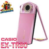 【6期0利率】平輸貨 CASIO EX-TR80 美肌自拍神器 (粉紅/白/黑色) 保固一年 送清潔組 保貼