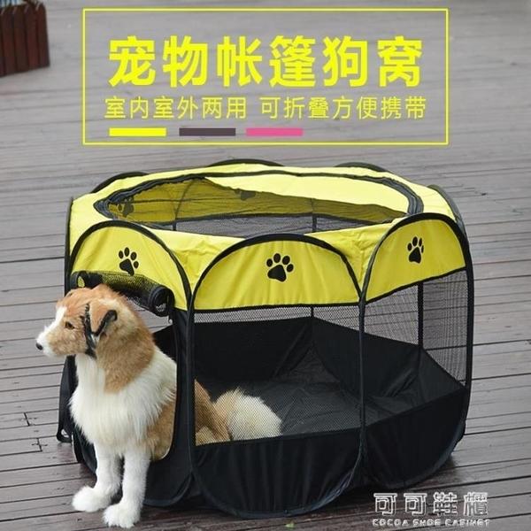 八面帳篷狗狗圍欄泰迪便攜折疊寵物窩墊子貓窩狗窩透氣房子狗籠子YJT  【快速出貨】
