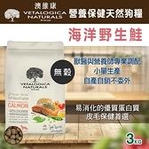 【毛麻吉寵物舖】Vetalogica 澳維康 營養保健天然糧 澳洲鮮鮭狗糧 3KG 飼料