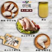 【冷凍免運直送】放山雞C組-雞切塊、雞油、公雞、雞腿(全腿)、(切塊) -02