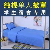 訂製學生宿舍夏季單件單人純棉被套學校寢室夏天藍色格子被罩 可可鞋櫃