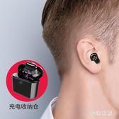 藍牙耳機迷你超小微型入耳超長待機 WD2749【夢幻家居】TW